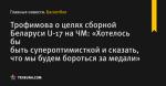 Трофимова о целях сборной Беларуси U-17 на ЧМ: «Хотелось бы быть супероптимисткой и сказать, что мы будем бороться за медали»