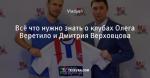 Всё что нужно знать о клубах Олега Веретило и Дмитрия Верховцова
