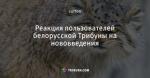 Реакция пользователей белорусской Трибуны на нововведения