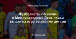 Футболисты «Ислочи» в Международный День семьи вышли на игру со своими детьми
