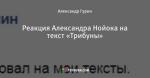 Реакция Александра Нойока на текст «Трибуны»