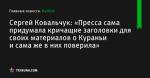 «Пресса сама придумала кричащие заголовки для своих материалов о Кураньи и сама же в них поверила», сообщает Сергей Ковальчук - Футбол - by.tribuna.com