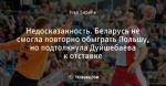 Недосказанность. Беларусь не смогла повторно обыграть Польшу, но подтолкнула Дуйшебаева к отставке