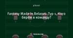 Fantasy Made in Belarus. Тур 1. Кого берём в команду?