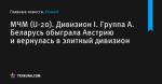Группа А. Беларусь обыграла Австрию и вернулась в элитный дивизион , МЧМ (U-20), Дивизион I - Хоккей - by.tribuna.com