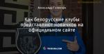 Как белорусские клубы представляют новичков на официальном сайте
