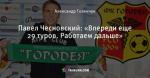 Павел Чесновский: «Впереди еще 29 туров. Работаем дальше»