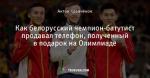 Как белорусский чемпион-батутист продавал телефон, полученный в подарок на Олимпиаде