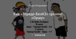 Как «Торедо-БелАЗ» троллит «Оршу»