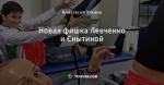 Новая фишка Левченко и Снытиной