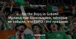 «...for the Boys in Green». Ирландские болельщики, которые не забыли, что ЕВРО -  это праздник