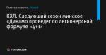 Следующий сезон минское «Динамо проведет по легионерской формуле «4+1», КХЛ - Хоккей - by.tribuna.com