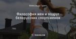 Философия жен и подруг белорусских спортсменов