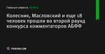 Колесник, Масловский и еще 18 человек прошли во второй раунд конкурса комментаторов АБФФ