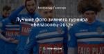 Лучшие фото зимнего турнира «Белазовец-2017»