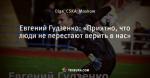 Евгений Гудзенко: «Приятно, что люди не перестают верить в нас»