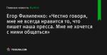 «Честно говоря, мне не всегда нравится то, что пишет наша пресса. Мне не хочется с ними общаться», сообщает Егор Филипенко - Футбол - by.tribuna.com