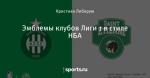 Эмблемы клубов Лиги 1 в стиле НБА