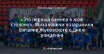 «Это первый баннер в мою сторону». Михановичи поздравили Виталия Жуковского с Днем рождения