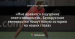 «Мне нравится ощущение ответственности». Белорусские теннисистки пишут новую историю на наших глазах