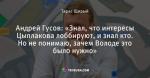 Андрей Гусов: «Знал, что интересы Цыплакова лоббируют, и знал кто. Но не понимаю, зачем Володе это было нужно»