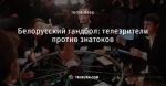 Белорусский гандбол: телезрители против знатоков