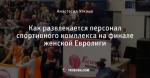 Как развлекается персонал спортивного комплекса на финале женской Евролиги