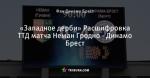 «Западное дерби» Расшифровка ТТД матча Неман Гродно - Динамо Брест