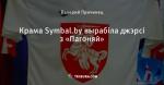 Крама Symbal.by вырабіла джэрсі з «Пагоняй»