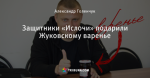Защитники «Ислочи» подарили Жуковскому варенье