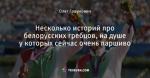Несколько историй про белорусских гребцов, на душе у которых сейчас очень паршиво