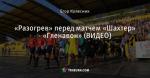 «Разогрев» перед матчем «Шахтер» - «Гленавон» (ВИДЕО)