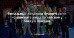 Финальные поединки белорусов на чемпионате мира по тайскому боксу в Швеции