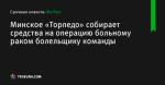 Минское «Торпедо» собирает средства на операцию больному раком болельщику команды - Футбол - by.tribuna.com