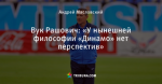 Вук Рашович: «У нынешней философии «Динамо» нет перспектив»