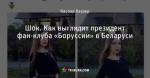 Шок. Как выглядит президент фан-клуба «Боруссии» в Беларуси
