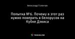 Попытка №6. Почему в этот раз нужно поверить в белорусов на Кубке Дэвиса