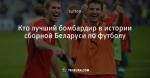 Кто лучший бомбардир в истории сборной Беларуси по футболу