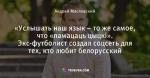 «Услышать наш язык – то же самое, что «памацаць цыцкі». Экс-футболист создал соцсеть для тех, кто любит белорусский