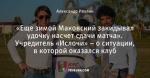 «Еще зимой Маковский закидывал удочку насчет сдачи матча». Учредитель «Ислочи» – о ситуации, в которой оказался клуб