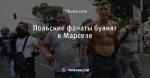 Польские фанаты буянят в Марселе