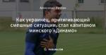 Как украинец, притягивающий смешные ситуации, стал капитаном минского «Динамо»
