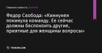 «Киннунен покинула команду. Ее сейчас должны беспокоить другие, приятные для женщины вопросы», сообщает Федор Свобода - Биатлон - by.tribuna.com