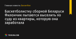 Баскетболистку сборной Беларуси Филончик пытаются выселить по суду из квартиры, которую она заработала - Баскетбол - by.tribuna.com