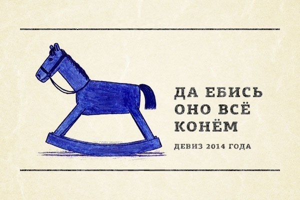 Демотиватор ебись все конем