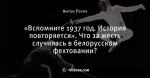 «Вспомните 1937 год. История повторяется». Что за жесть случилась в белорусском фехтовании?
