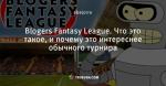 Blogers Fantasy League. Что это такое, и почему это интереснее обычного турнира