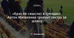 «Брат не смыслит в трендах». Антон Матвеенко троллит сестру за шляпу