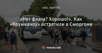 «Нет флага? Хорошо!». Как «Крумкачоў» встретили в Сморгони - Палёт Крумкачоў - Блоги - by.tribuna.com