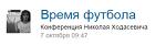Конференции Ходасевича, Родионова и Березинского на Tribuna.com - Административный блог - Блоги - by.tribuna.com